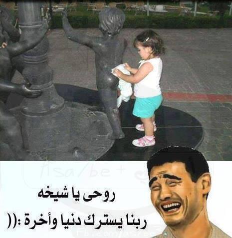 صورة صور تموت ضحك , صور فعلا فعلا حتموتك من الضحك