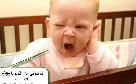 صورة اطفال بنات مضحكين , اضحك مع البنوتة مش هتقدر تبطل ضحك
