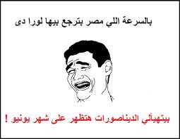 صورة نكت تموت من الضحك , والله مش هتبطل ضحك