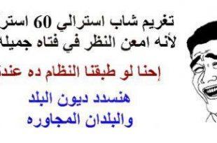 صور نكت تموت من الضحك , والله مش هتبطل ضحك