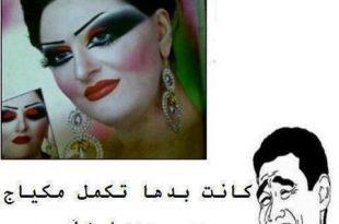صور صور مضحكة نساء , مواقف حريم هتموتك من الضحك