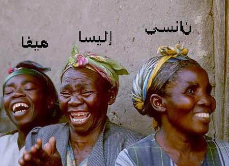 صورة صور مضحكة نساء , مواقف حريم هتموتك من الضحك