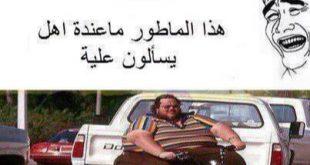 صور مضحكة عراقية , نكت من العراق تضحك