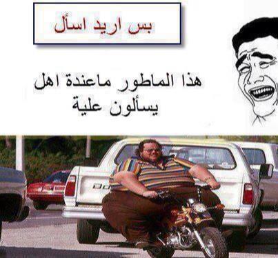 صورة مضحكة عراقية , نكت من العراق تضحك