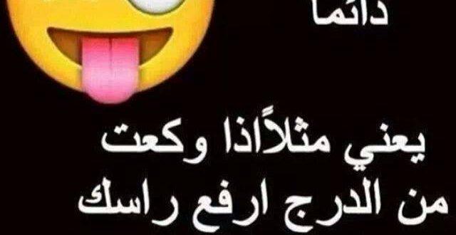 صورة نكت عراقية مصورة تموت ضحك , تريقة هتموت من الضحك