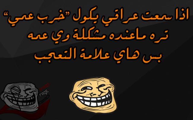 صور نكت عراقية مصورة تموت ضحك , تريقة هتموت من الضحك