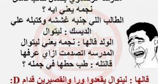 صور صور مضحكة جدا جدا , نكت مصريه مضحكه