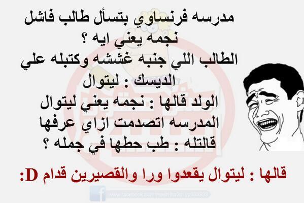 صورة صور مضحكة جدا جدا , نكت مصريه مضحكه