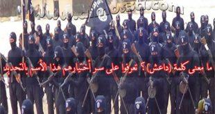 معنى كلمة داعش , المعني اللغوي لكلمة داعش