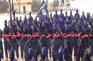 صورة معنى كلمة داعش , المعني اللغوي لكلمة داعش