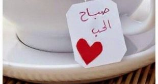 صور صور عن صباح الخير حبيبي , صور رومانسيه جدا للصباح