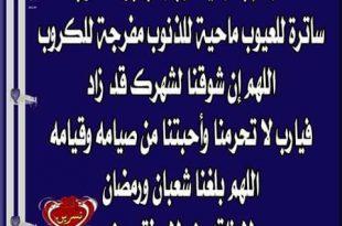 صورة دعاء شهر رجب مكتوب , افضل ما يقال في شهر رجب