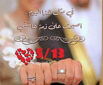 صورة صوره عيد زواج , تصاميم مميزة لعيد الزواج