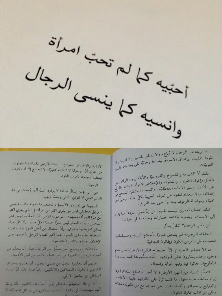 صور احلام مستغانمي نسيان , معلومات حول كتاب نسيان