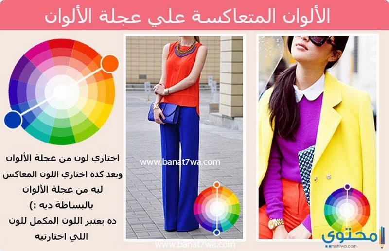 صور دائرة الالوان لتنسيق الملابس , افضل النصائح لتنسيق الملابس
