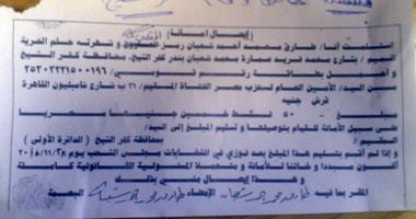 صور حكم ايصال الامانة على بياض , ماذا يحدث عند توقيع ايصال امانة علي بياض