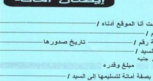 صورة حكم ايصال الامانة على بياض , ماذا يحدث عند توقيع ايصال امانة علي بياض