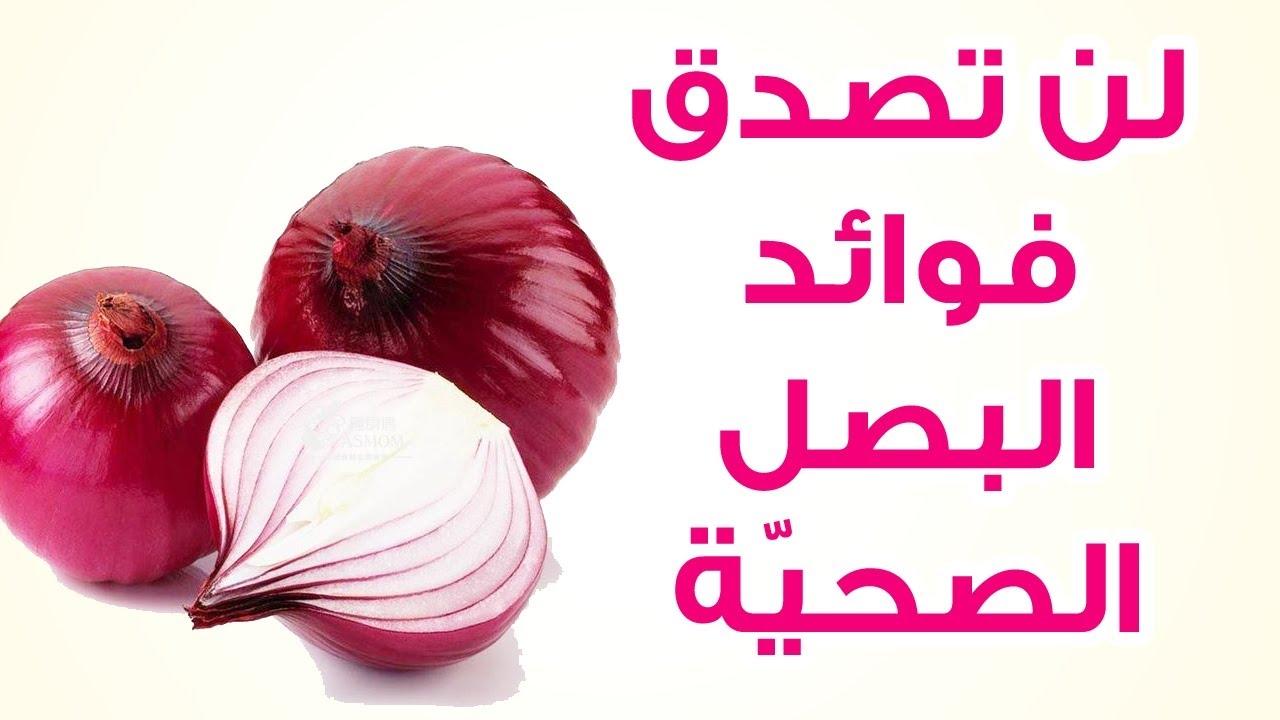 صورة فوائد اكل البصل , البصل و اهميته للجسم