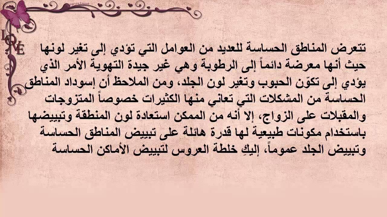 صورة خلطات تبيض المناطق الحساسه للعرايس , وصفات مغربيه للتبيض للعرايس