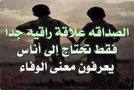 صورة كلمات مدح صديق , صور رائعه عن حب الاصدقاء