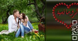 صور ماهي الرومانسية عند المراة , ماذا تعني الرومانسيه عند المراه
