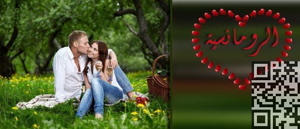 صورة ماهي الرومانسية عند المراة , ماذا تعني الرومانسيه عند المراه