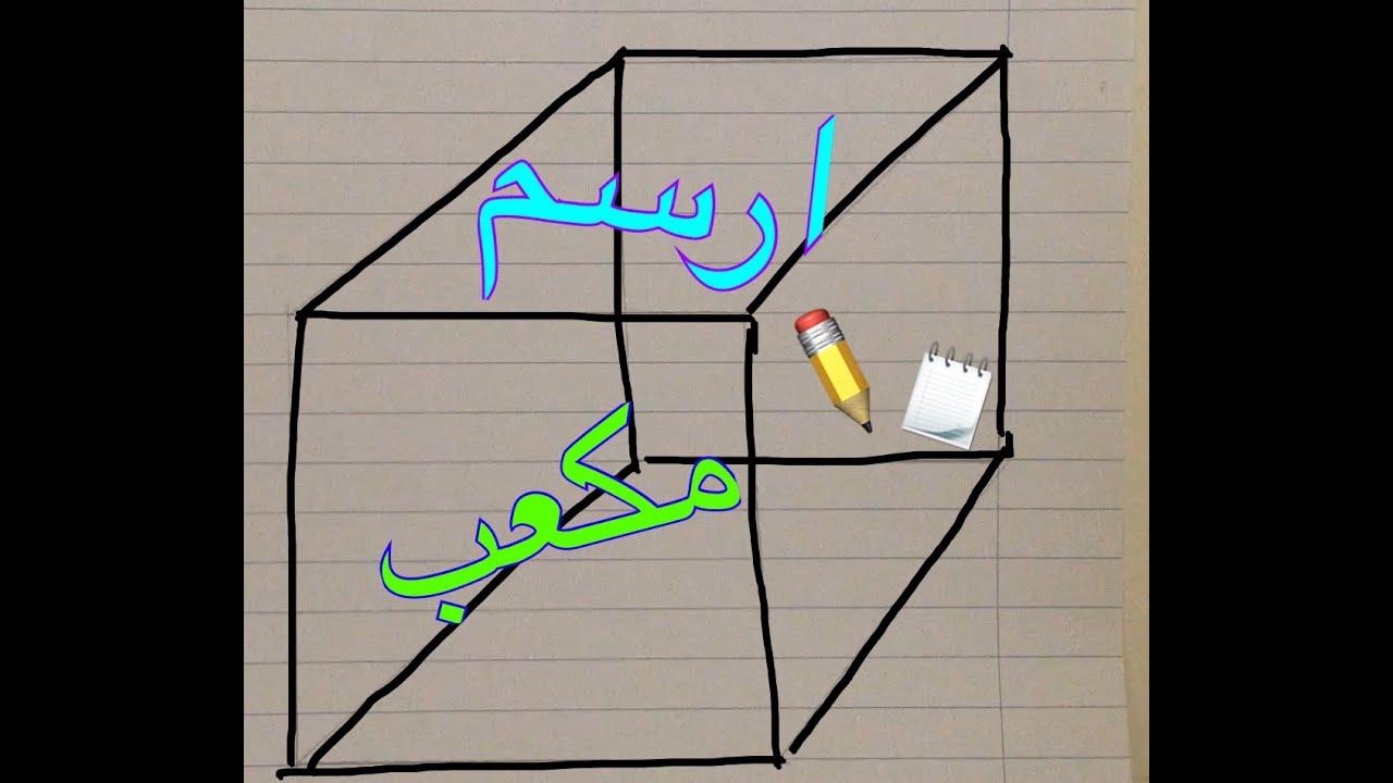 صورة طريقة رسم المكعب , كيف ارسم مكعب في ثواني