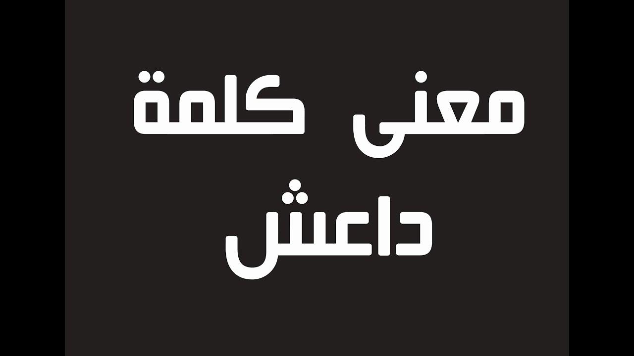 صور معنى كلمة داعش , المعني اللغوي لكلمة داعش