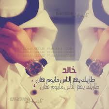 صورة حرف خالد بالانجليزي , حروف بالانجليزي مميزة جدا