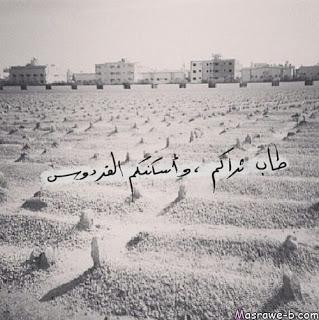 صورة رسالة قبل الموت , صور فيها كلام عن الموت