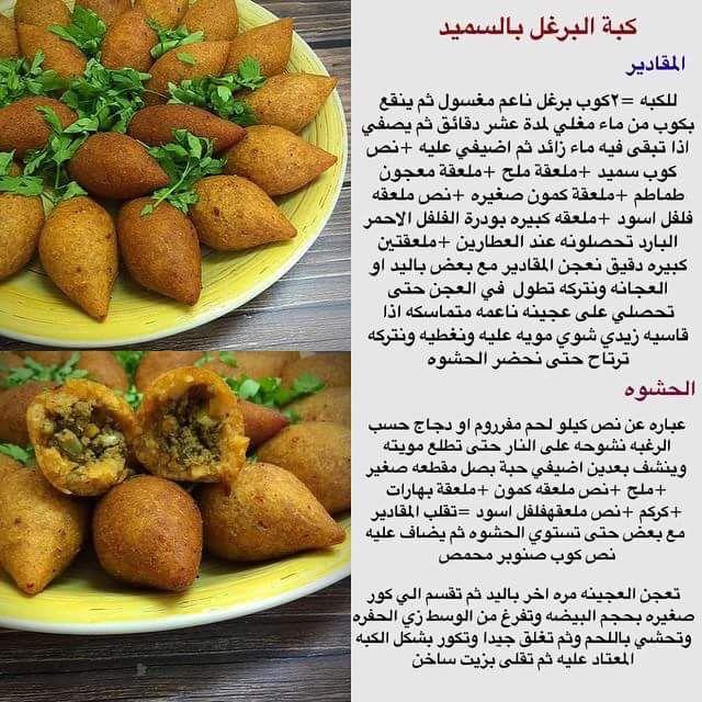 صور طبخات بالصور والمقادير , طرق سهله و بسيطة للطبخ بالصور
