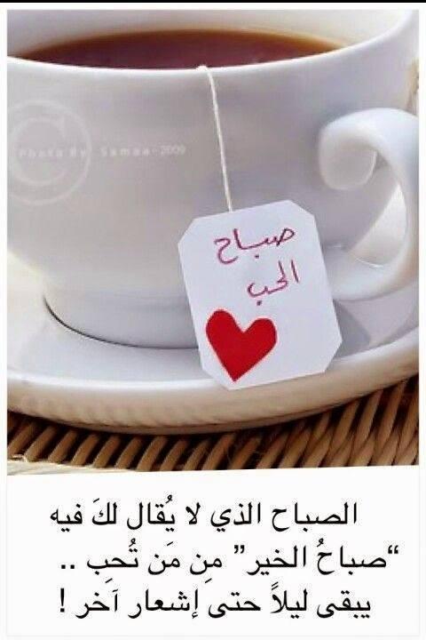 صورة صور عن صباح الخير حبيبي , صور رومانسيه جدا للصباح