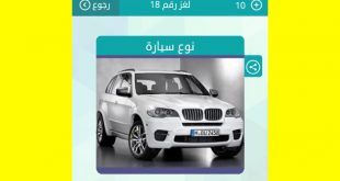 صورة نوع سيارة 9 حروف , اسم سياره شهيره من 9 حروف فقط فما هي ؟