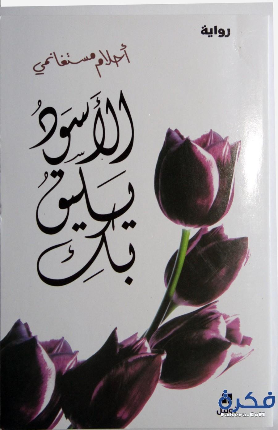 روايات رومانسية مصرية