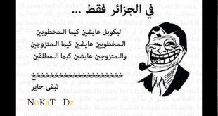 صورة نكت جزائرية مضحكة فيس بوك بالصور , نكت فرفشه و الله
