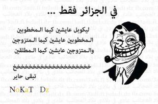 صور نكت جزائرية مضحكة فيس بوك بالصور , نكت فرفشه و الله