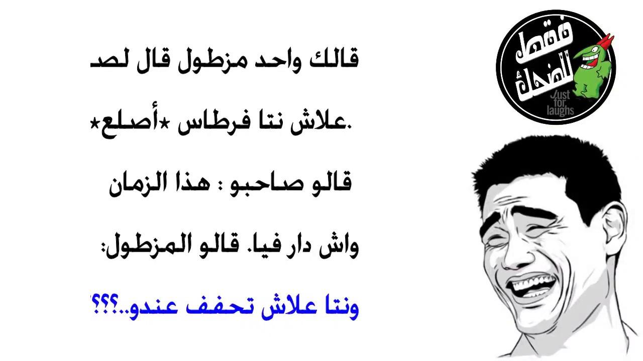 نكت جزائرية مضحكة جدا مكتوبة 3