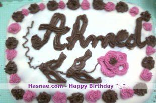 صورة صور تورتة مكتوب عليها احمد , عيد ميلاد احمد و اجمل تورته له