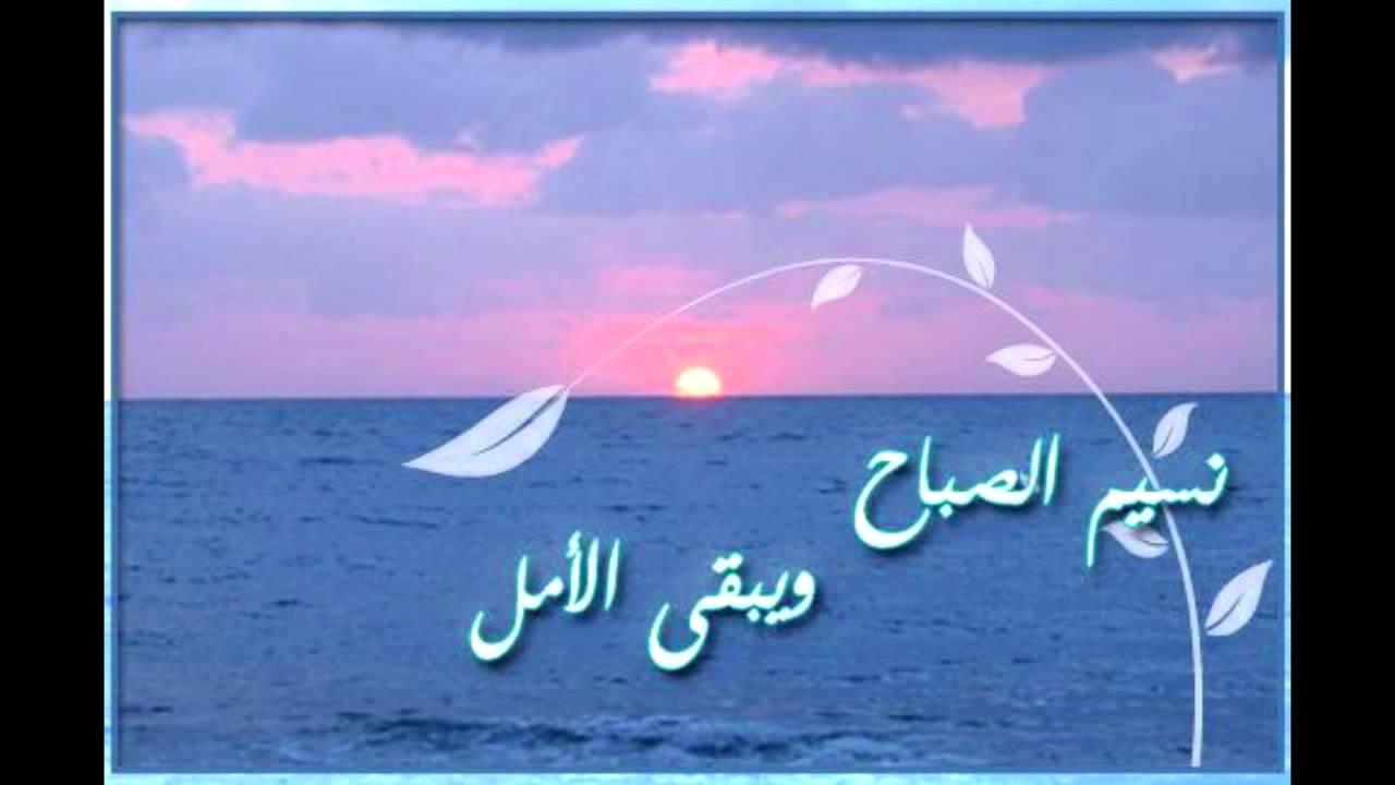 صورة ارسل سلامي مع نسيم الصباح , شاهد اروع الصور عند السلام في الصباح