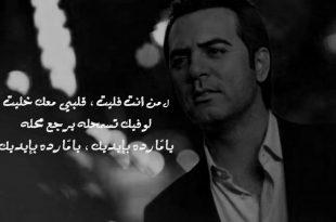 صورة كلمات اغاني وائل جسار , تعرف على اجمل اغاني وائل الجسار
