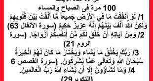 صورة دعاء تعجيل زواج , شاهد اروع الادعية حتى تتزوج البنات