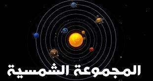 صور معلومات عن المجموعة الشمسية , تعرف على المجموعة الشمسية كلها