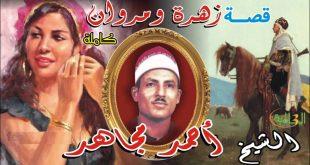 صورة قصه زهرة ومروان , تعرف على قصة زهرة و مروان في غاية الجمال