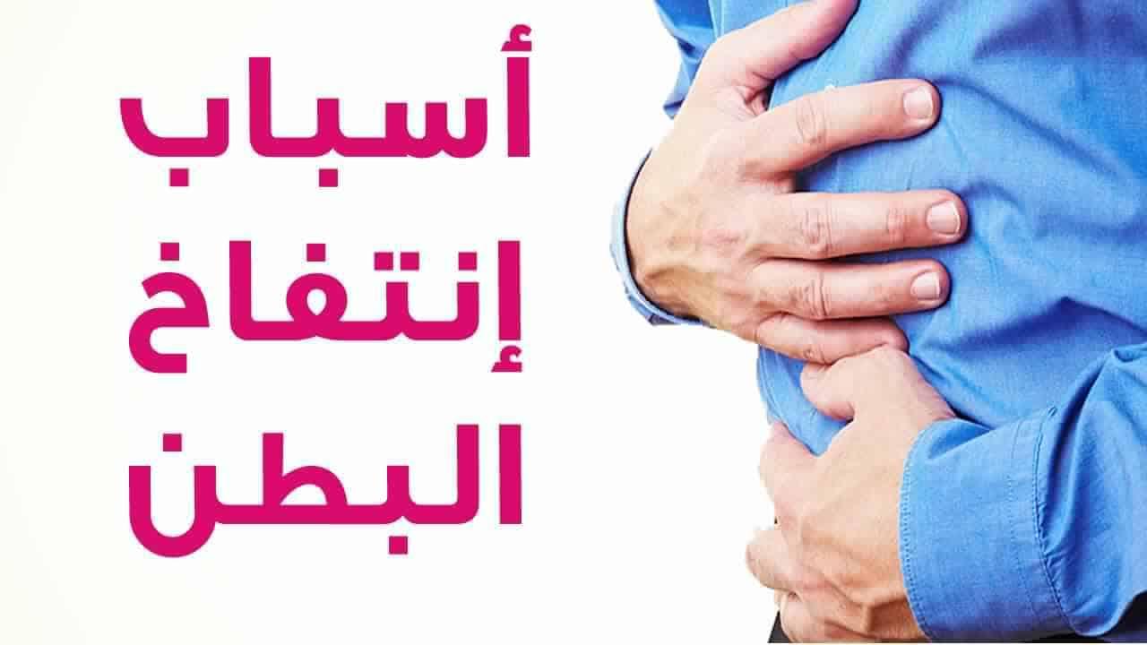 صورة اسباب غازات البطن وعلاجها , معلومات عن غازات البطن و علاجها