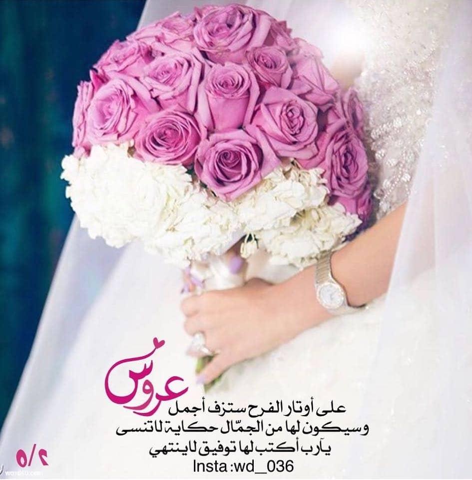 صورة صباحيه مباركه ياعروسه , ماذا يحدث ليلة الصباحية عند العرسان
