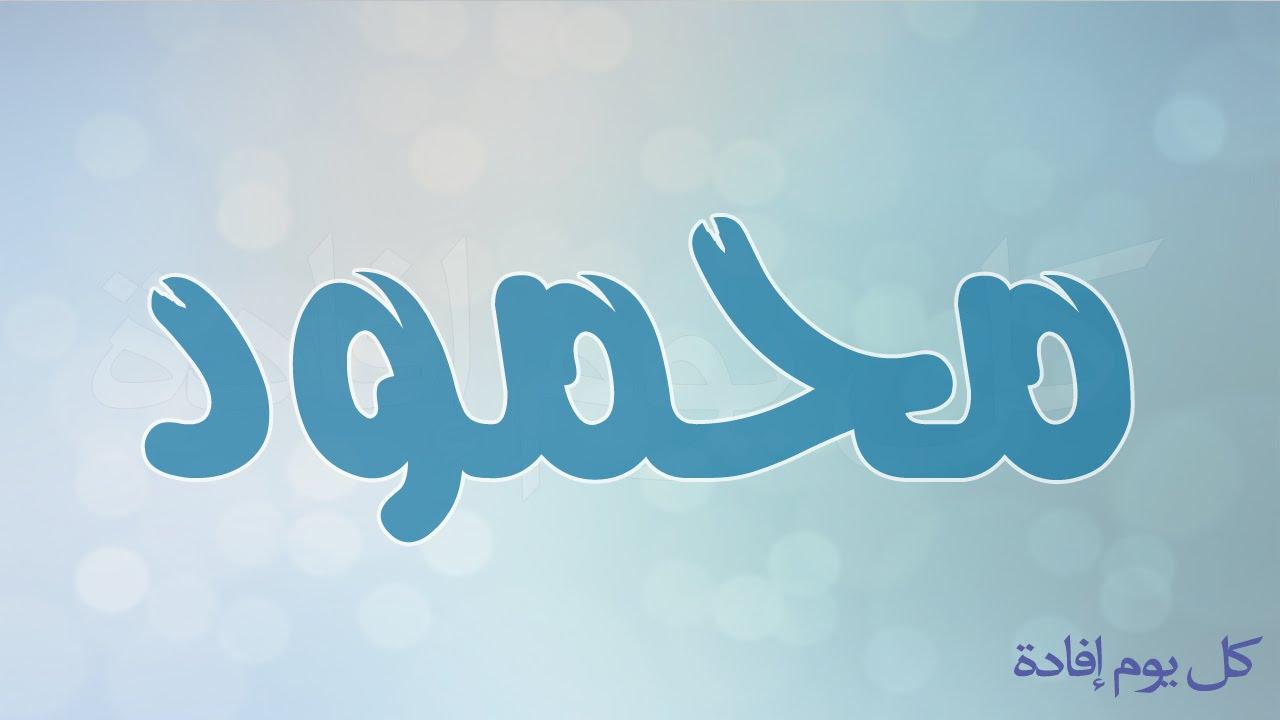 صورة اسماء اولاد بحرف م , تعرف على بعض من الاسماء اولاد بحرف م