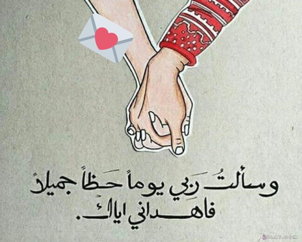 صورة رسالة قصيرة للحبيب , اروع الرسالة عن الحب والعشق