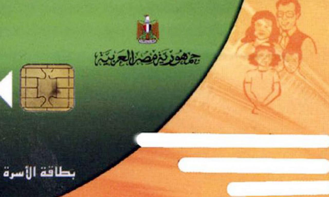 صورة الاستعلام عن رقم بطاقة التموين بالاسم , تعرف على رقم بطاقة التموين بالاسم