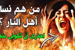 صورة نساء في النار , تعرف على بعض النساء التي تدخل النار