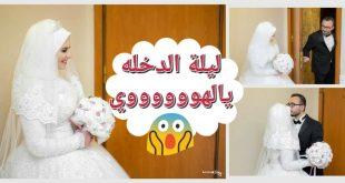 صور نصائح للعروس في ليلة دخلتها , تعرف على اهم معلومات عن ليلة الدخلة